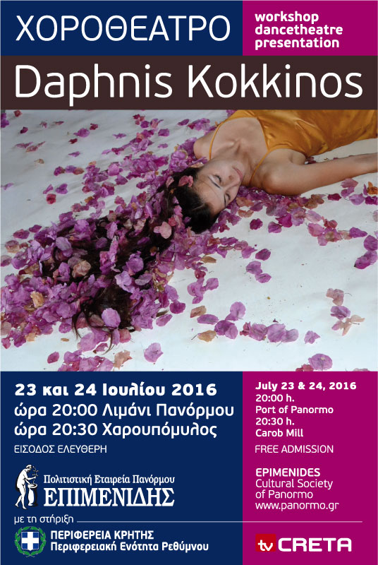 Daphnis-July-2016-mathitieia-poster